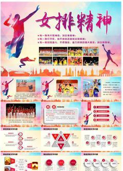 中国女排精神体育运动精美动态PPT模板