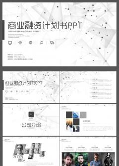 黑白线段商业融资计划书动态ppt模板