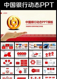 精美中国银行工作总结汇报PPT模板