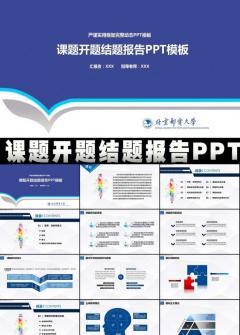 课题研究开题结题报告中期汇报完整框架动态PPT模板