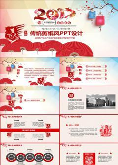 【中国风】2017剪纸商务通用工作计划总结新年年会PPT模板