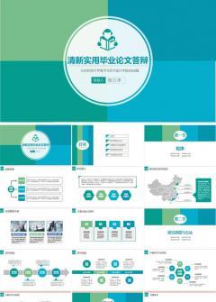 完整框架清新大学毕业论文答辩ppt模板