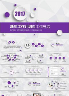 紫色大气微立体年终总结新年计划PPT模板