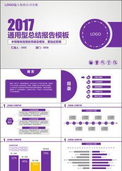 紫色大气商务办公通用型总结报告PPT模板
