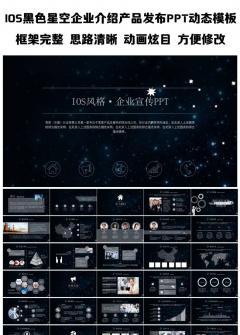 IOS黑色星空企业介绍产品发布PPT动态模板