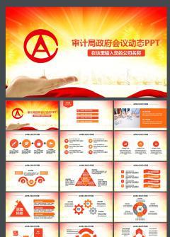 财政审计金融理财会议总结PPT模板