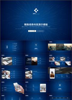 【简一设计】深蓝线条科技感商务PPT模板