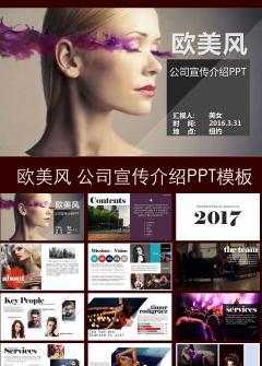创意时尚杂志 欧美风企业宣传介绍企业介绍产品展融资招商P