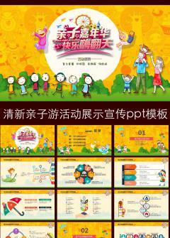 幼儿园亲子活动运动会家长会嘉年华教学课件PPT模板