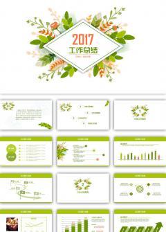 绿色清新2017年终总结汇报PPT模板