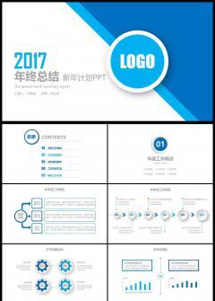 2017年度工作总结暨新年计划ppt模板
