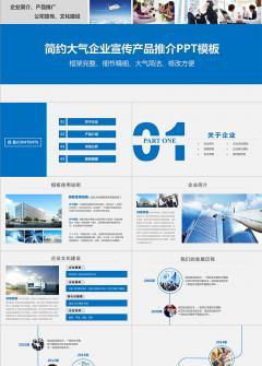 简约大气企业宣传公司简介产品推介PPT模板(修改方便)
