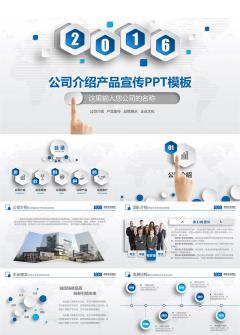 蓝色微立体公司介绍产品宣传PPT模板