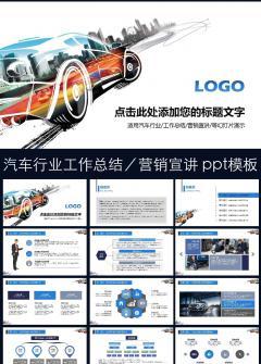 时尚汽车行业PPT模板下载 汽车维修美容4S店年终总结动态PPT