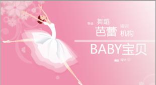 粉色精美舞蹈芭蕾ppt动态模板