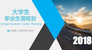 大学生职业生涯规划动态PPT模板