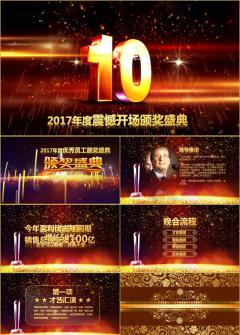【超震憾视频】2017鸡年大气公司企业年会颁奖晚会表彰大会