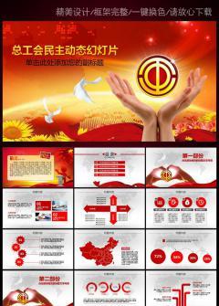 红色大气工会计划统计汇报总结PPT模板