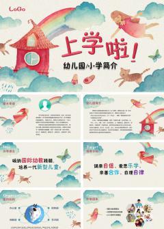 水彩手绘童话世界幼儿园开学PPT模板