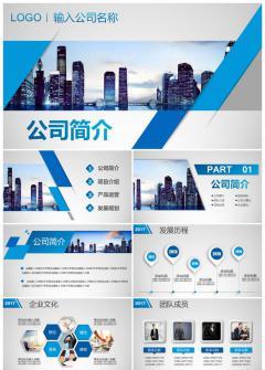 2017公司简介企业文化产品宣传动态PPT模板