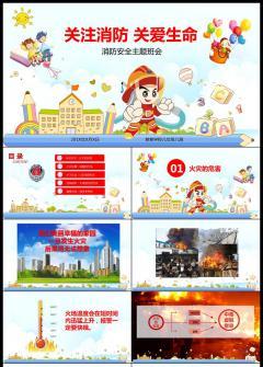 学校幼儿园消防安全火灾自救逃生主题班会PPT模板