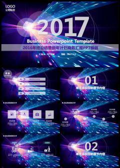 紫色创意科技IOS2017年终总结工作计划PPT模板
