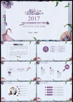 紫色花朵时尚工作总结工作计划工作汇报商务策划PPT模板