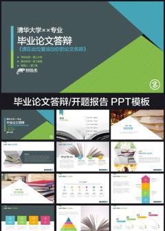 框架完整绿色清新论文答辩PPT模板