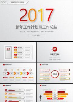 2017年商务通用工作总结暨年终汇报动态PPT模板