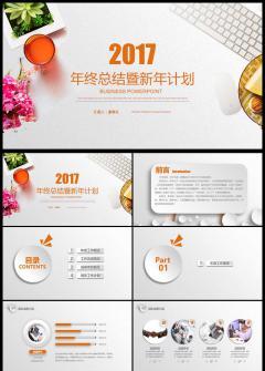 微立体2017年终总结新年计划汇报PPT模板