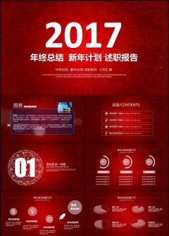 2017年终总结新年计划述职报告