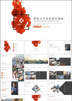 【简一设计】超大气橙色水彩商务演示模板