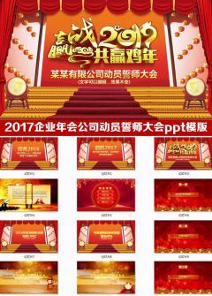 2017鸡年年会优秀员工年终表彰颁奖典礼晚会ppt模板 誓师大会
