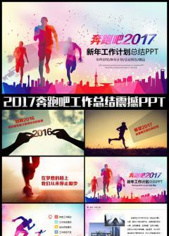 2017工作计划工作总结年会ppt模板
