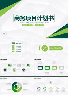 绿色系清新大气商务顶目计划书ppt模板