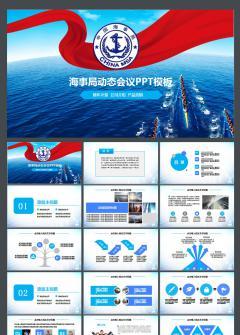 蓝色海事局船舶港口管理港务动态PPT模板