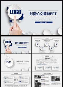蓝色大气简洁严谨毕业设计论文答辩PPT模板