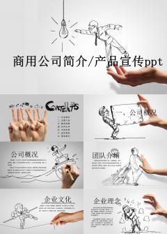 手绘风格商用公司简介/产品宣传ppt模板
