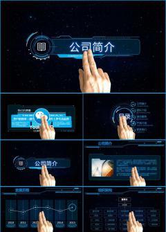 星空背景互联网公司简介产品宣传PPT模板