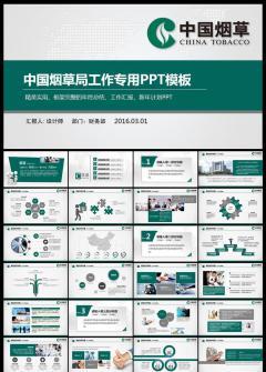 大气精美中国烟草局工作总结计划专用PPT模板