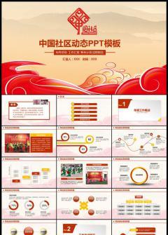 最新红色大气中国社区通用PPT模板