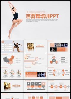 芭蕾舞蹈培训学校ppt动态模板