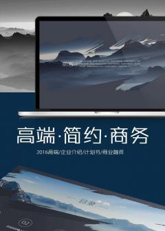 高端商��R��O朱俊州�通用PPT模板