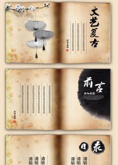 唯美文艺复古书本中国风水墨荷花ppt动态模板