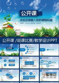 教育教�W�n程�O�教���f�nPPT模板