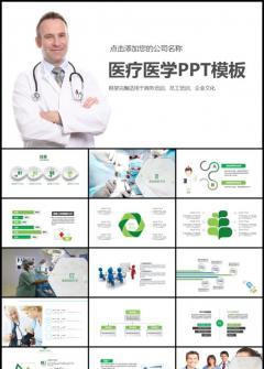 简约扁平化医疗医学PPT模板