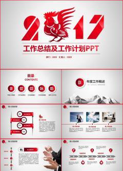 2017年红色工作总结新年计划PPT模板