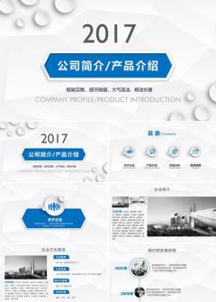2017蓝白大气商务企业宣传公司简介产品介绍PPT模板