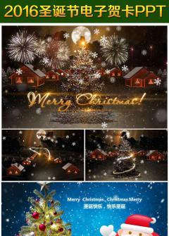 2016唯美圣诞节电子贺卡PPT圣诞快乐