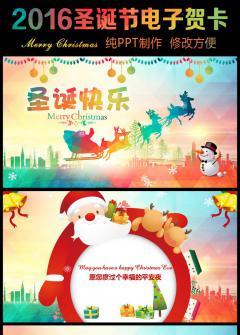 圣诞快乐电子贺卡圣诞节贺卡PPT模板